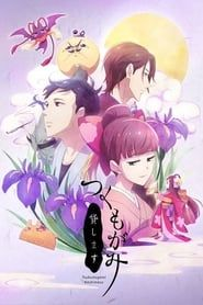 Tsukumogami à louer streaming vf