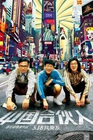 American Dreams in China streaming vf