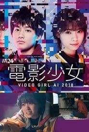 电影少女 - VIDEO GIRL AI 2018 - streaming vf