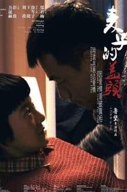 The Commitment streaming vf