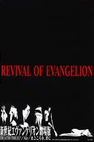 新世紀エヴァンゲリオン劇場版 Revival of Evangelion streaming vf