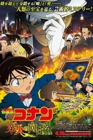 Détective Conan 19 - Les tournesols des flammes infernales streaming vf