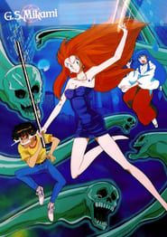Ghost Sweeper Mikami streaming vf