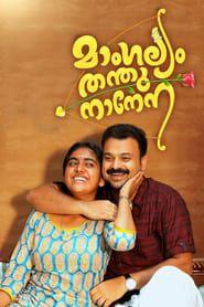 Mangalyam Thanthunanena streaming vf