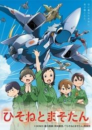 Hisone To Masotan streaming vf
