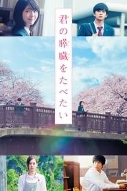 Let Me Eat Your Pancreas streaming vf