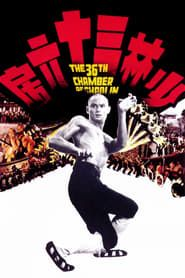 The 36th Chamber of Shaolin streaming vf