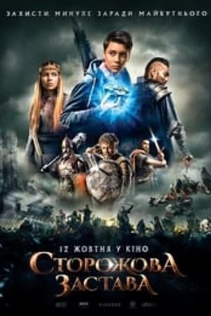 The Stronghold 2017 bluray film complet