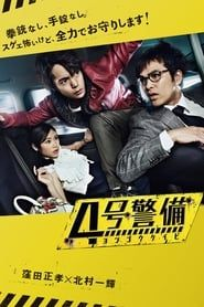 4号警備 streaming vf