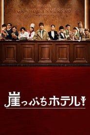 崖っぷちホテル! streaming vf