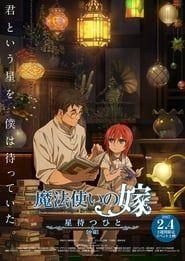 Mahou Tsukai no Yome : Hoshi Matsu Hito streaming vf