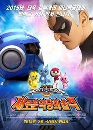 최강전 - 미누 - 누공 - 공대 streaming vf