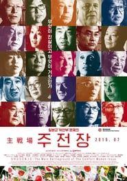 Shusenjo: The Main Battleground of the Comfort Women Issue streaming vf