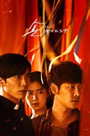 손: The Guest streaming vf