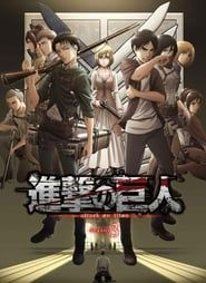 L'Attaque des Titans (Shingeki no Kyojin) streaming vf