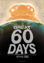 The Great 60 Days streaming vf
