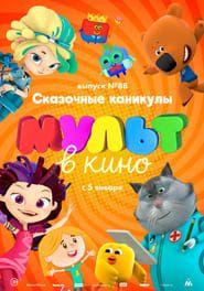 МУЛЬТ в кино. Выпуск №88. Сказочные каникулы! streaming vf