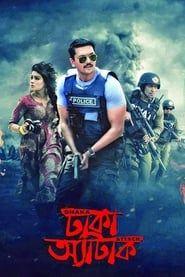 Dhaka Attack streaming vf