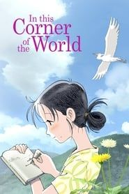 In This Corner of the World streaming vf