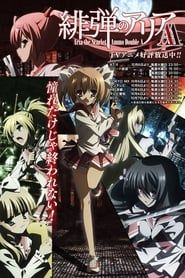 Hidan No Aria AA streaming vf