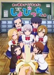Boku no Kanojo ga Majime Sugiru Shojo Bitch na Ken streaming vf