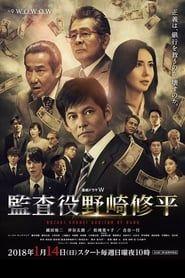監査役野崎修平 streaming vf