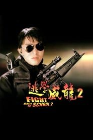 Fight Back to School 2 streaming vf