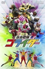 仮面戦隊ゴライダー streaming vf