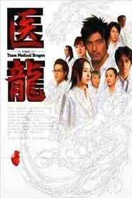 Iryu - Team Medical Dragon streaming vf