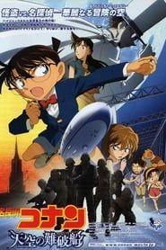 Détective Conan 14 - L'Arche du Ciel streaming vf