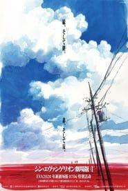 Evangelion the Movie AVANT 1: 0706 Version streaming vf