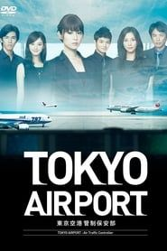 TOKYOエアポート : 東京空港管制保安部 streaming vf