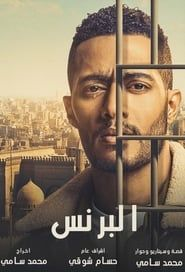 البرنس streaming vf