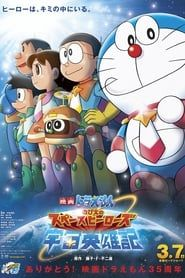 Doraemon: Nobita and the Space Heroes streaming vf