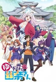 Yuragi-sou no Yuuna-san streaming vf