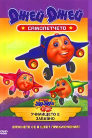 Jay Jay the Jet Plane streaming vf