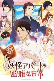Youkai Apartment No Yuuga Na Nichijou streaming vf
