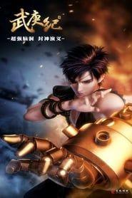 Wu Geng Ji streaming vf