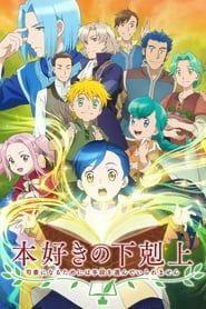 Honzuki no Gekokujou streaming vf