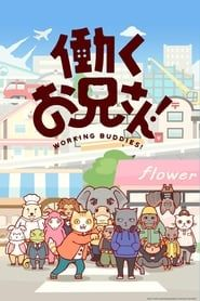 Hataraku Onii-san! streaming vf