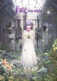 Fate/stay night: Heaven's Feel I. presage flower streaming vf