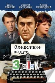 Следствие ведут ЗнаТоКи streaming vf