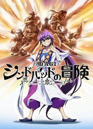 Magi : Sinbad no Bouken streaming vf