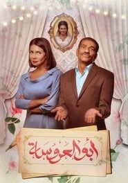 Father Of The Bride - أبو العروسة streaming vf