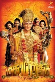 Mahabharat streaming vf