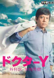 Doctor Y - Gekai Kaji Hideki streaming vf