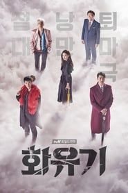 A Korean Odyssey streaming vf