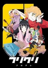 FLCL Progressive streaming vf
