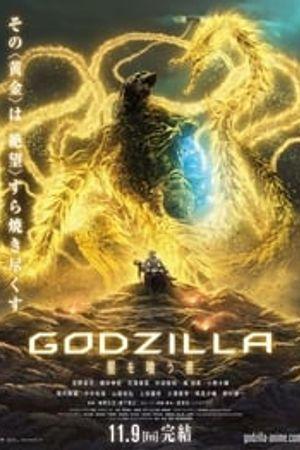 Godzilla : Le Dévoreur de Planètes 2018 film complet