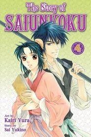 L'histoire de Saiunkoku streaming vf